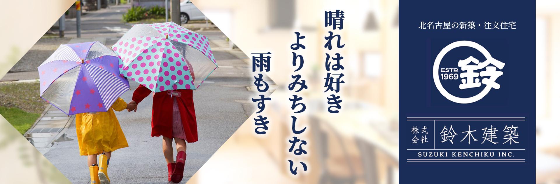 株式会社鈴木建築