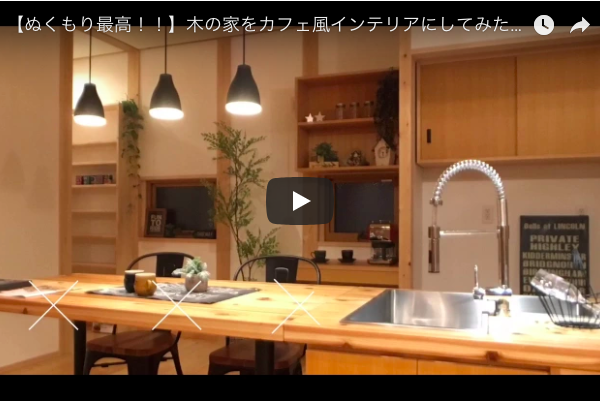 【おしゃれ!】木の家をカフェ風インテリアにしてみたら・・・