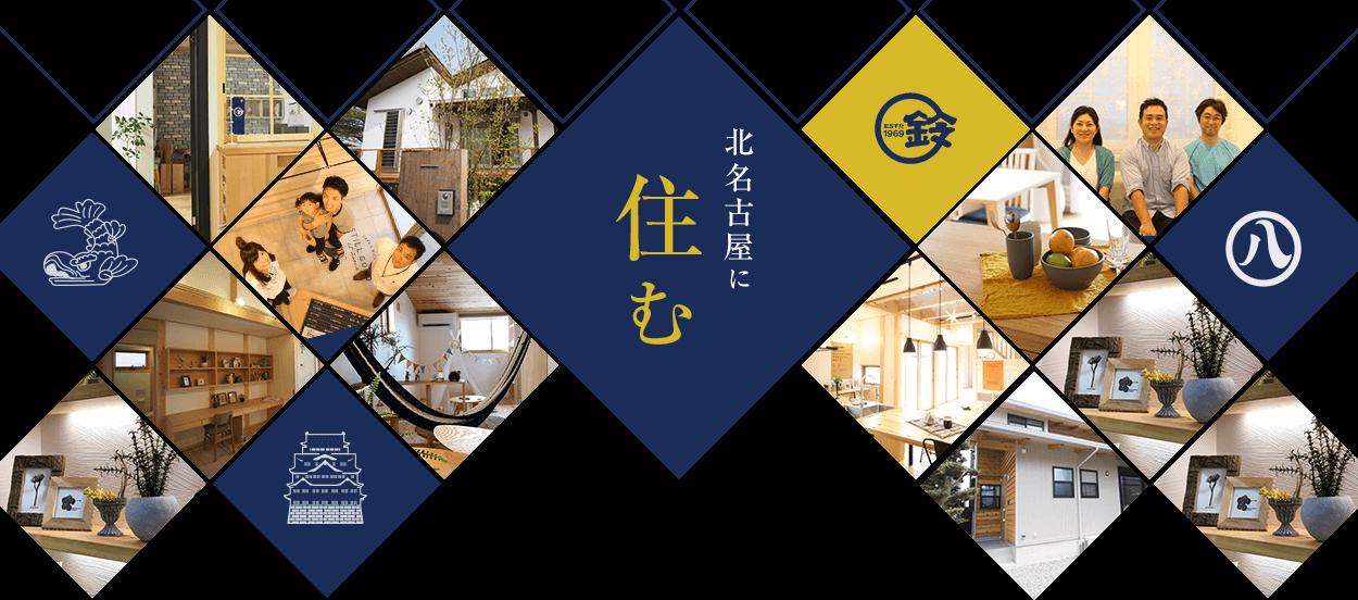 株式会社鈴木建築 - 北名古屋に住む