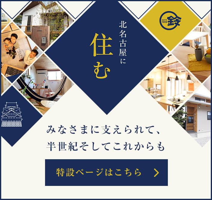 北名古屋に住む 特設ページはこちら