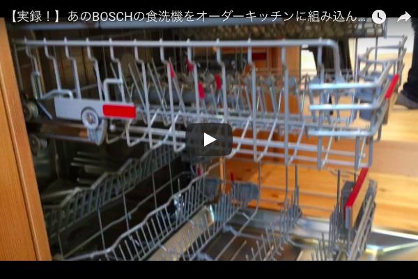 【実録!】BOSCH食洗機をオーダーキッチンに組み込みました。