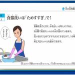 食器洗い時の節水を考える…