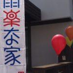 シンボルツリーは何にしよう…北名古屋市で新築のお家を建てるなら