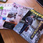 北名古屋市で家づくり掲載されています!編