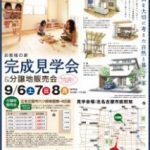 北名古屋市でお客様の家完成見学会します9/6 7 8日開催!