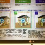 耐震等級3の揺れ具合(動画あり)